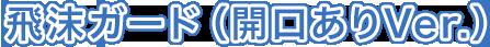 飛沫ガード(開口ありVer.)