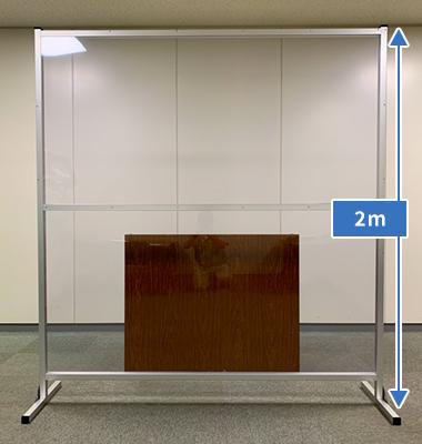 飛沫スクリーン ダブルタイプ〈透明パネル上下2面入り〉